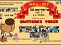 Всеукраинская выставка собак 2021