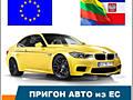 Пригоню авто из Европы.. ГЕРМАНИЯ ЛИТВА Болгария.. Огромный опыт