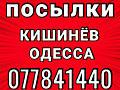 ПОСЫЛКИ И ПЕРЕДАЧИ. в/из Одессы и Кишинёва в Тирасполь и Бендеры!!!