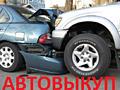 СРОЧНО КУПЛЮ!!! Битые, неисправные, проблемные авто.