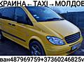 Такси Украина - Молдова без ПЦР-теста: Одесса Паланка Кучурган Кишинёв