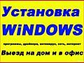 Переустановка/установка Windows. СБОРКА компьютеров.