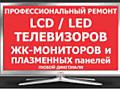Ремонт ТВ, замена LED подсветки в день обращения!!!. Выезд на дом.