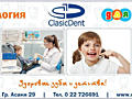 Детская стоматология без страха и слез в Кишиневе. www.clasicdent.md