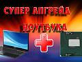 Ноутбучные процессоры! (Laptop) Cpu Upgrade-Socket