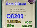 СОКЕТ 775! Процессор Intel® Core™2 Quad Q8200 - 4 ядра (2,33 Ghz)