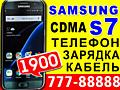 Samsung Galaxy S7 G930V  CDMA/GSM/4G Тестирован в IDC