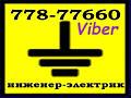 Замена проводки, недорого в Тирасполе/Бендерах. Вызов электрика на дом