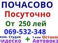 """1 + 1ком Студия Фидеско - Автовокзал """" W i Fi - Почас 2 час= 150"""
