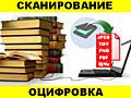 Сканирование / распознавание текста / оцифровка книг