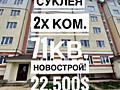 Продается 2 комнатная Квартира в Новострое! с. Суклея. Общ. пл