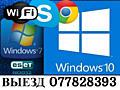 Ремонт компьютеров, ноутбуков. Установка Windows. Выезд. Быстро. WI-FI
