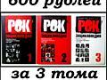 Продам книги (рок энциклопедия) - 4 шт, джаз энциклопедия - 1шт