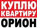 КУПЛЮ КВАРТИРУ