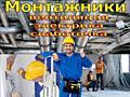 Монтаж Вентиляции, Электрики, Слаботочки