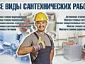 Муж на час, сантехроботы, ремонтно-отделочные, качественно, недорого