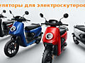Мопед, скутеры и запчасти к ним сайт Tirmoto. ru