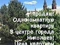Однокомнатная квартира в Николаеве