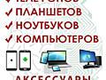 Ремонт компьютеров, ноутбуков, мобильных телефонов, планшетов