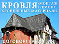 Кровельные работы Ворзель ◆ Замена кровли, монтаж ◆ Перекрыть крышу
