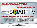 Samsung SmartTV - лечим проблему перезагрузки или зависаний. НАДЁЖНО!