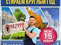 Стирка+Химчистка Ковров и Пледов 15 руб. квадратный метр.