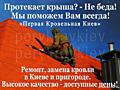 Ремонт кровли Киев. Ремонт крыши. Замена кровли. Кровельные работы