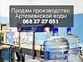 Продам производство Артезианской воды