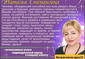 Хозяйка мира магии Наталья! Сибирская ясновидящая.
