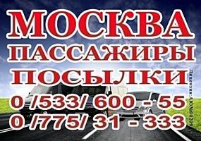Москва-ПМР-Тирасполь-Бендеры и сёла доставка пассажиров, посылок!
