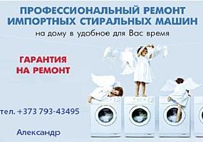 Ремонт стиральных машин. Вызов бесплатно. Гарантия