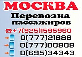 Перевозка пассажиров!! МОСКВА-БЕНДЕРЫ-Тирасполь-Слободзея-Днестровск!!!