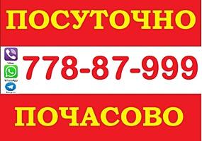 Посуточно / Почасово 1-2-3-комн. Центр, 9 школа, Вара и районы. Viber