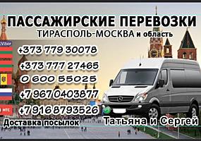 Информация о перевозках. МОСКВА