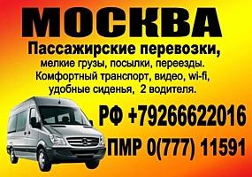 Выезд из Тирасполя или Бендер в Москву регулярно.