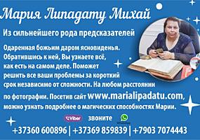 Известная ясновидящая Молдовы и России Мария