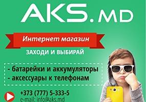 AKS. md: Мобильные телефоны и аксессуары к ним. Доставка по городу.