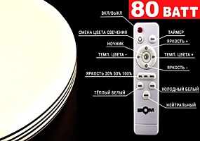 ⚡⚡ Светильник BIOM SMART ⚡ 80 Вт ⚡ свет 3000-6000 K ⚡ с пультом д/у ⚡