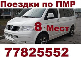 Пассажирские перевозки по городам и селам Приднестровья. От 1-20 мест