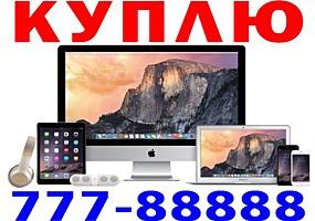 ⛔ КУПИМ СРОЧНО ⛔ Apple ⛔ Ноутбуки ⛔ Моноблоки ⛔ Телефоны ⛔ PS XBOX ⛔TV