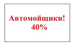 Автомойщики! 40%