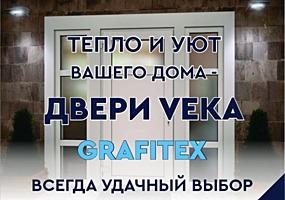 Качественные окна и двери из профиля XXI Века.