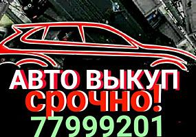 СРОЧНЫЙ ВЫКУП Авто в любом состоянии! *** Мы предложим больше!