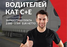 Водители C + E. Заработок 2000 - 2500 евро нетто. KOIMEX SA